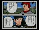 【シェンムー野球】稲スネークス 対 名訓ザマース 公式試合1-2