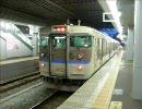 スネ夫が岡山で電車を待っているときに流れている曲