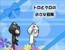 【絵本風】トロとクロの小さな冒険【とろちゃキャンペーン】