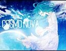 【GUMI】 COSMO NOVA 【コスモノヴァ】【オリジナル】