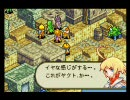 Final Fantasy Tactics Advance(FFTA) プレイ動画 21「初めてのサツガイ」