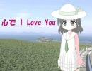 【UTAUオリジナル】 心でI Love You 【デフォ子】
