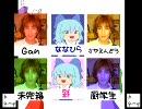 【░合唱░】ニコニコ左上GIFアニメ東方再現を実況(ry【何故歌った】