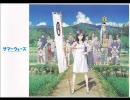【歌ってみた】サマーウォーズ~僕らの夏の夢~【毛糸】