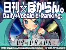 日刊VOCALOIDランキング 2009年9月6日 #574