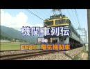 【サンプル】機関車列伝 #1 EF81電気機関車 / MONDO21