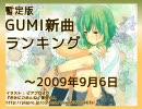 暫定版 GUMI新曲ランキング ~2009/9/6