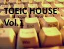 TOEIC HOUSE vol.1