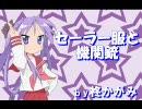 らきすた☆かがみのセーラー服と機関銃 Ver3