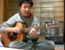 グニグーグーのギターで1曲 その十