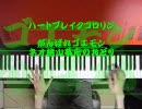 【がんばれゴエモン】ハートブレイクコロリン(ピアノ)【ネオ桃山】