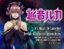 【巡音ルカ】歌劇「魔笛」第2幕より 夜の女王のアリア【モーツァルト】