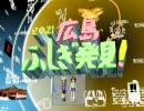 [実写合成]広島・お祭りにいた人々~広島ふしぎ発見! thumbnail