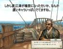 【戦国東方】もこけね海賊記 第05話……のプレイ動画パート