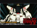 U.C.ガンダムシリーズ BGM TOP3~F91~