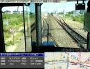 【GPSと車窓】東海道本線 前面展望【豊橋→浜松 普通 2/4】