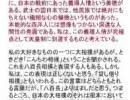 2/2 戦前の日本はユダヤの理想