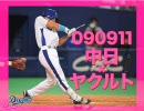 【イケメン】090911 中日×ヤクルト 二十一回戦【今季初ヒット】