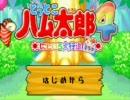おっとこ公太郎4 虹を架ける小動物 (実況) part1→