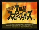 【N64】 大乱闘スマッシュブラザーズ OP