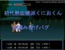 初代熱血硬派くにおくん-バグシリーズ1-