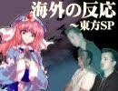 海外の反応 ~東方SP~ 原曲編 20-11
