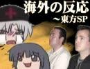 海外の反応 ~東方SP~ 二次創作編③ thumbnail