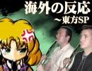 海外の反応 ~東方SP~ 二次創作編⑥ thumbnail