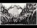 組曲「ドイツ史~第三帝国誕生~」