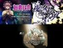 【KAITO&ルカ&ミク】魔笛 夜の女王のアリア2【合わせてみた】