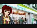 【ファミマ入店音】ファミマ秋葉原店に入ったらしんしぁPが歌ってた