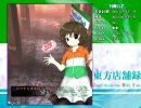 【ファミマ入店音】ファミマ幻想郷店で店員が激しい弾幕を展開してきた