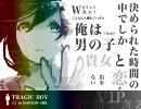 【替え歌】 TRAGIC BOY 【recog】