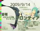 日刊VOCALOID系ランキング フロンティア 2009/9/14