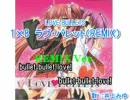 【ニコカラ】1×8 ラブ・バレット Remix/井上みゆ(歌入り)/再