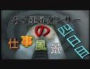 ある軍属ダンサーの仕事風景 4日目 (warage)