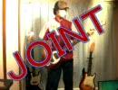 〈ベース〉JOINT弾いてみた