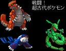 【ルビー・サファイア】戦闘!超古代ポケモン thumbnail