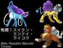 戦闘!スイクン -Ruby/Sapphire/Emerald V