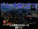 オペレーショントロイ 将官( ゚Д゚)の初心者向けトロイ実演動画