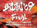 闘劇'09 月刊アルカディア特別付録DVD Vol.1 ダイジェスト