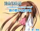 【ニコカラ】鈴の密かな恋の唄/棗鈴(民安ともえ)(歌入り)