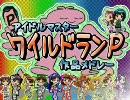 【アイドルマスター】ワイルドランP作品メドレー