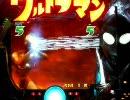 【パチンコ】CRぱちんこウルトラマン~目指せスペエン!~ 第37話