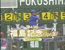 【競馬】 第43回 福島記念 アルコセニョーラ
