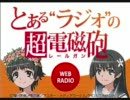 """とある""""ラジオ""""の超電磁砲 01"""