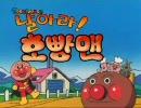 アンパンマン オープニング&エンディング韓国版