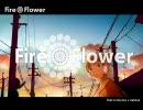 【少し遅れて】Fire◎Flower【合唱してみた】