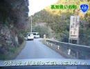 【長距離車載動画】 西日本ぶらり旅 part.28 愛媛~高知