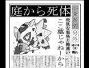 ポケモンセンター封鎖のお知らせ(実況)六日目